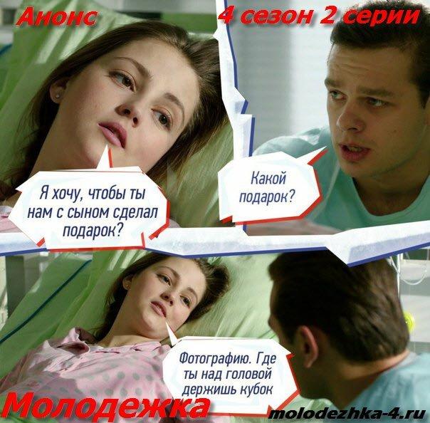 Сериал Молодежка фото из 2 серии 4 сезона