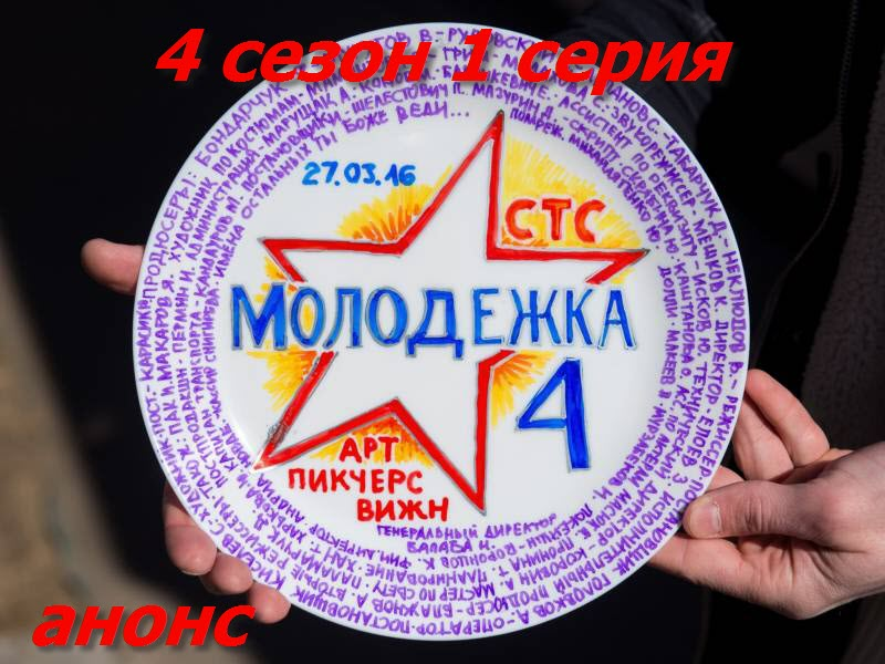 Анонс 1 (121) серии нового 4 сезона сериала Молодежка на СТС