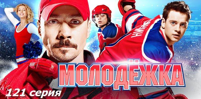 Молодежка 4 сезон 1 серия