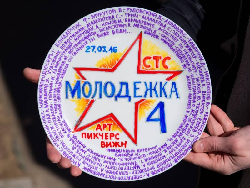 molodezhka-4-sezon