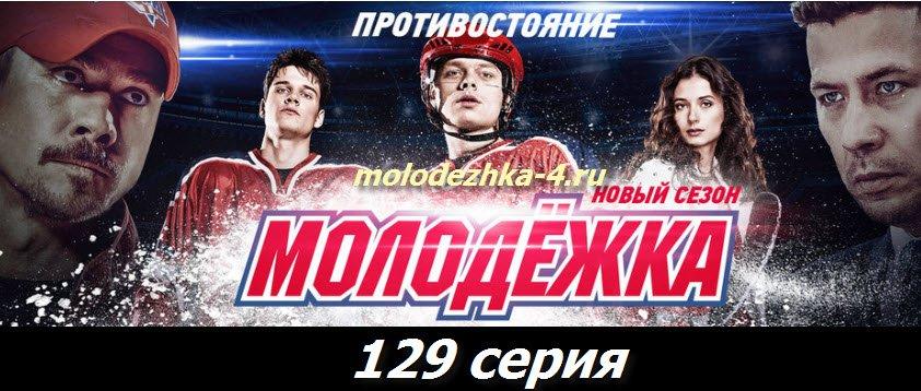 Новая 129 серия спортивного сериала