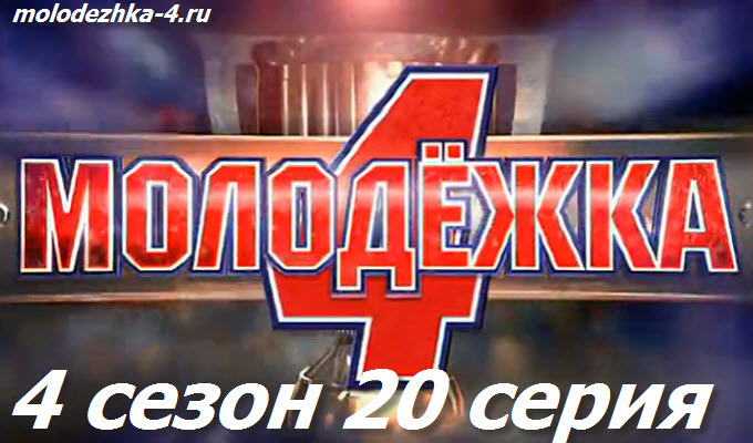 20 серия нового сезона сериала о хоккее