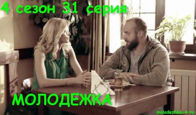 Четвертый сезон тридцать первая серия на СТС