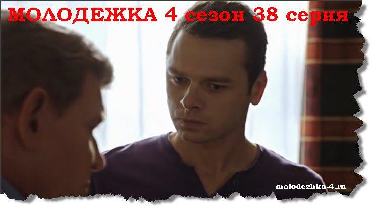 Пост 38 серии 4 сезона сериала Молодежка