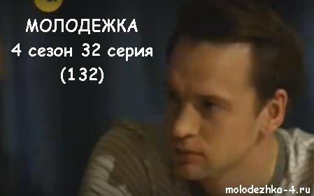 Четвертый сезон тридцать второй серия смотреть онлайн.