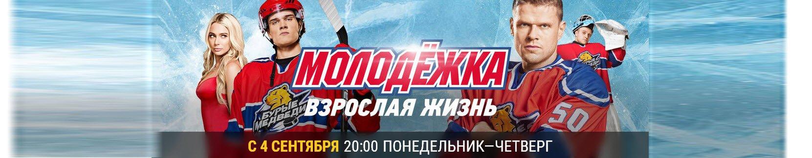 Сериал Молодежка 4 сезон смотреть онлайн 2016