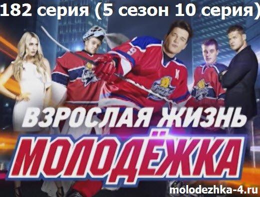 молодежка 5 сезон 10 серия фото из сериала