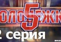 12серия сериала Молодежка 5 сезон на канале СТС