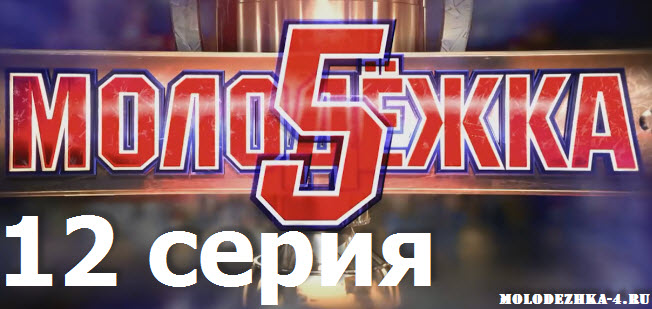 12 серия сериала Молодежка 5 сезон на канале СТС
