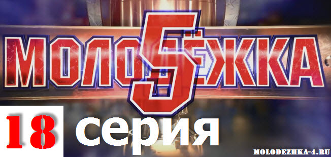 Молодежка 180 серия 5 сезона