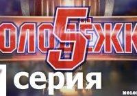 5 сезон 17 серия молодежного сериала Молодежка