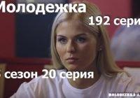 Молодежка Взрослая жизнь 20 серия