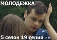 Молодежка 5 сезон 19 серия смотри