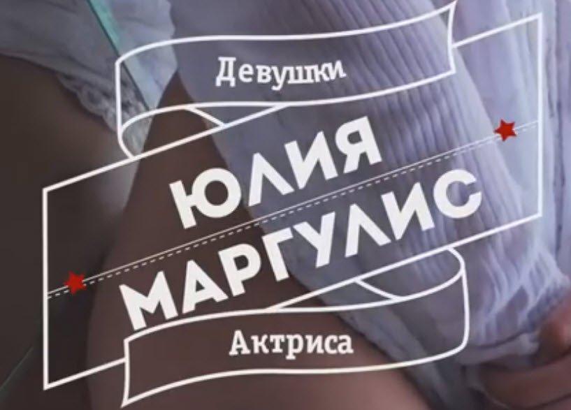 Постер из журнала Максим - модель Юлия Маргулис