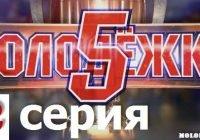 Молодежка 5 сезон 22 серия на СТС