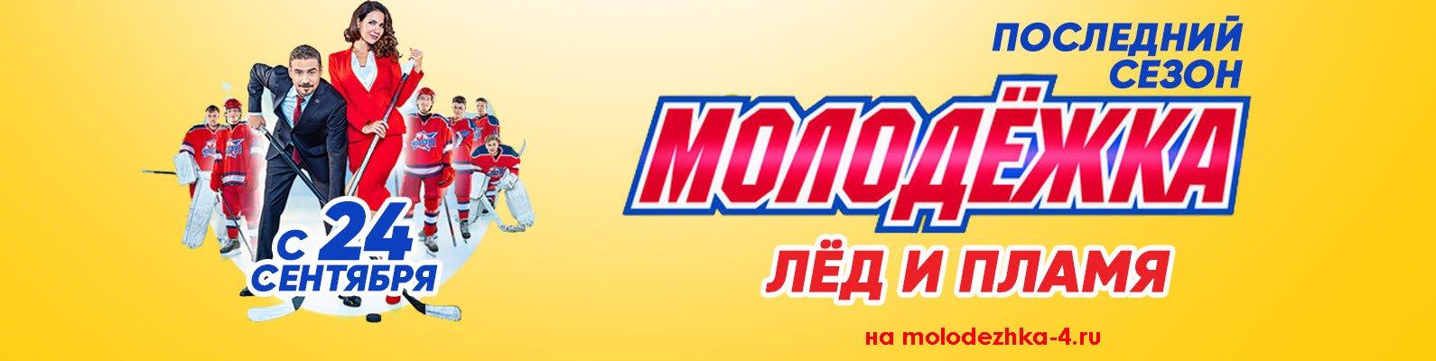 Сериал Молодежка 6  сезон (Лед и Пламя) смотреть онлайн 2018